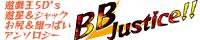 遊戯王5D's 遊星&ジャック・お尻&雄っぱいテーマアンソロジー『BBJustice!!』