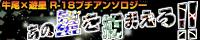 遊戯王5D's 牛尾×遊星 R-18プチアンソロジー『あの星を捕まえろ!!』